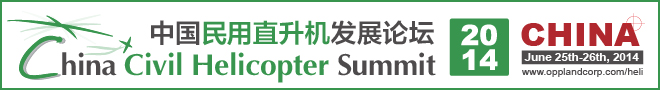 China Civil Helicopter Summit banner